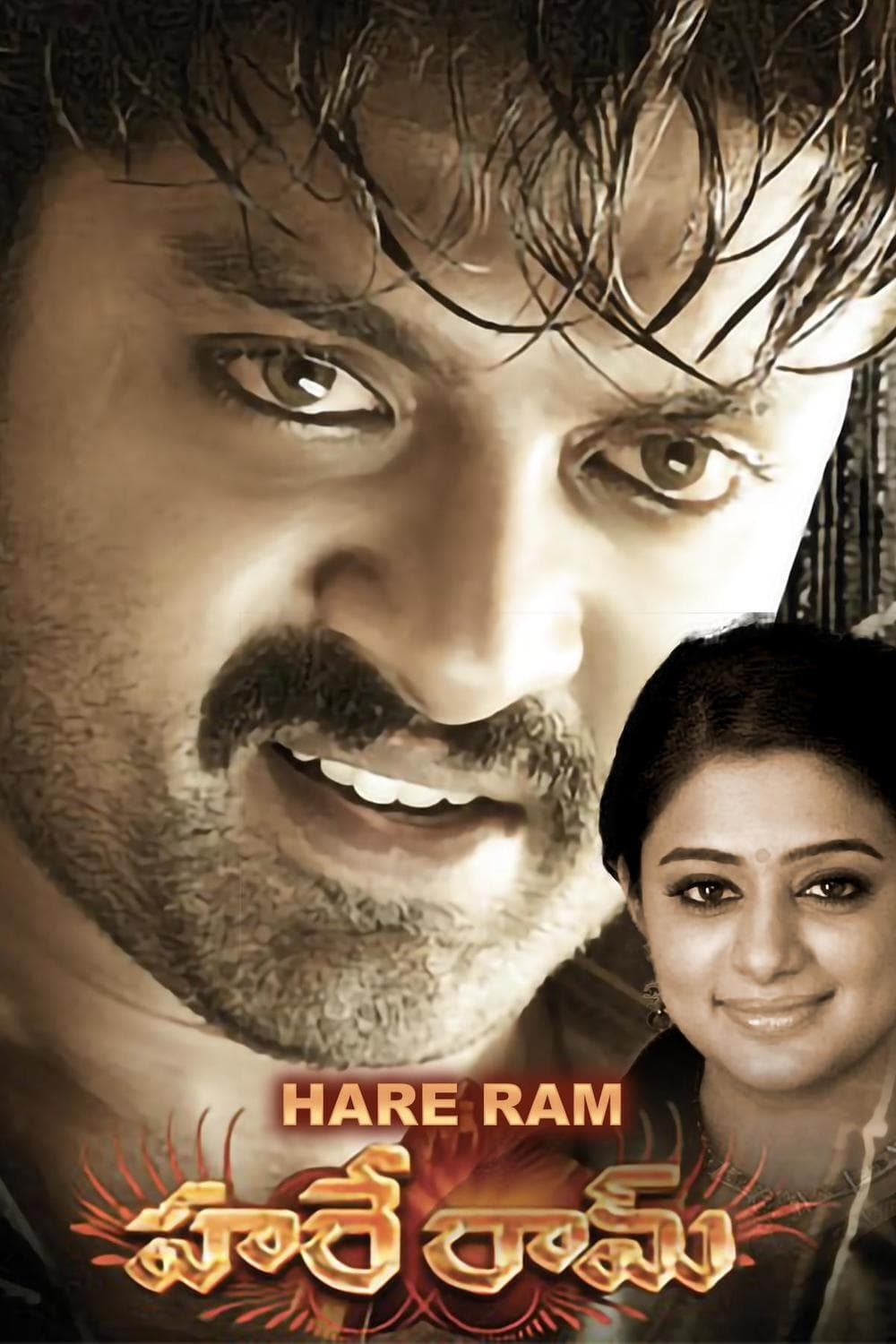 Hare Ram Movie Streaming Online Watch on MX Player, Sun NXT