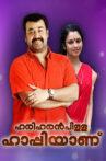 Hariharan Pillai Happy Aanu Movie Streaming Online Watch on Disney Plus Hotstar