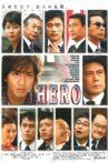 Hero Movie Streaming Online Watch on MX Player, Sun NXT