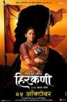 Hirkani Movie Streaming Online Watch on Amazon