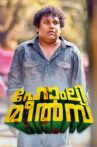 Homely Meals Movie Streaming Online Watch on MX Player, Sun NXT