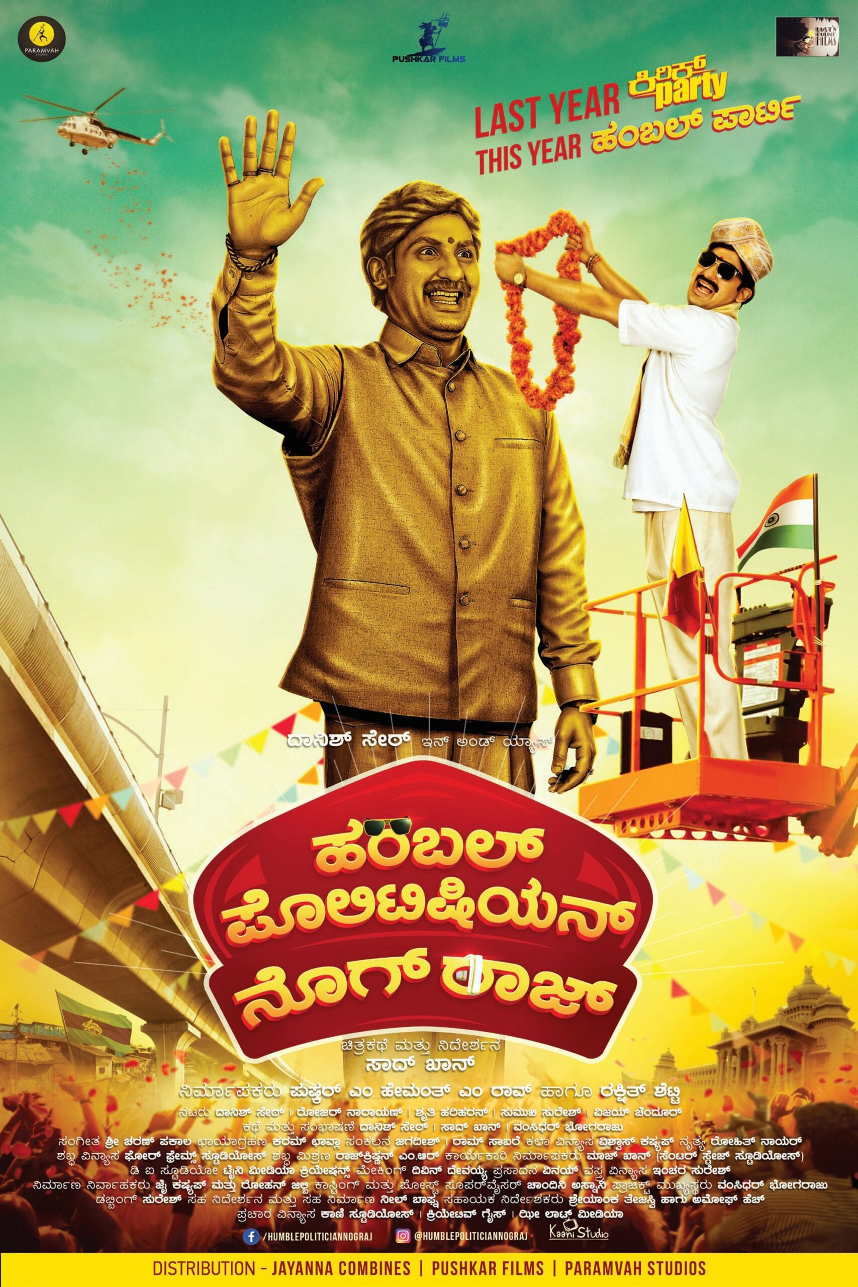 Humble Politician Nograj Movie Streaming Online Watch on Amazon