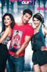 I, Me aur Main Movie Streaming Online Watch on Amazon, Disney Plus Hotstar, Jio Cinema, Tata Sky