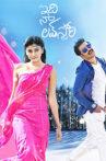 Idi Naa Love Story Movie Streaming Online Watch on Amazon