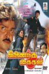 Inaindha Kaigal Movie Streaming Online Watch on MX Player