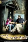 Inthi Ninna Preethiya Movie Streaming Online Watch on Zee5
