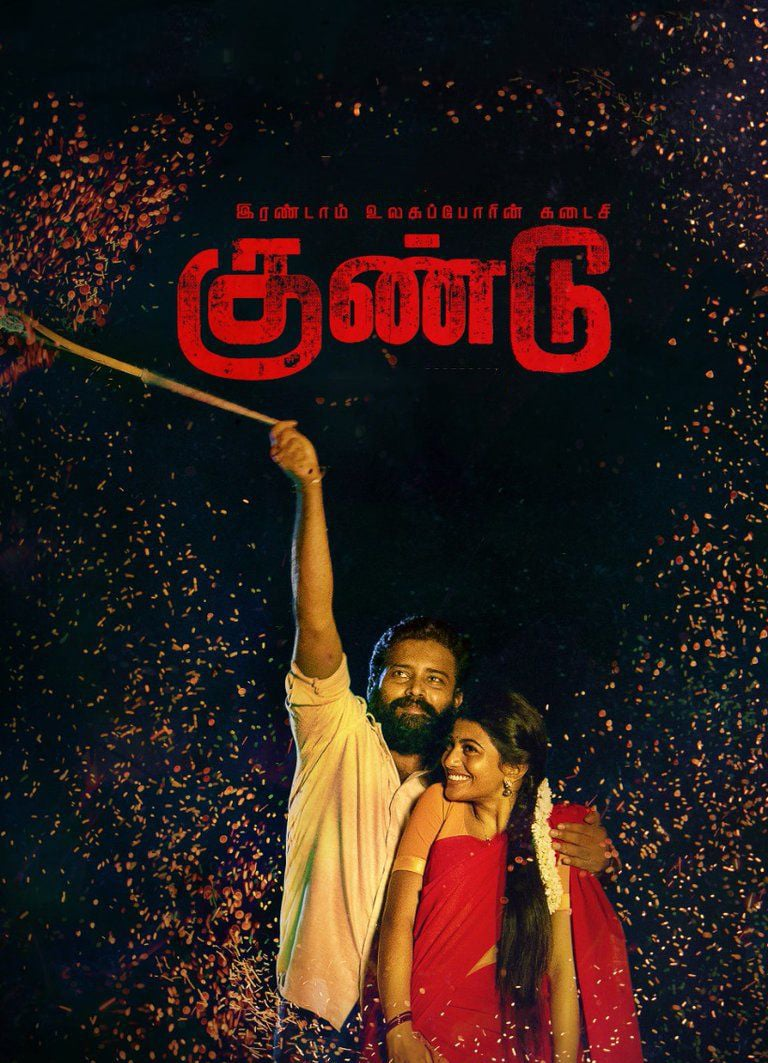 Irandam Ulagaporin Kadaisi Gundu Movie Streaming Online Watch on Google Play, Netflix , Youtube, iTunes