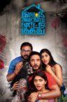 Iruttu Araiyil Murattu Kuthu Movie Streaming Online Watch on Amazon