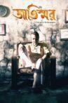 Jaatishwar Movie Streaming Online Watch on Amazon, Hoichoi, Jio Cinema