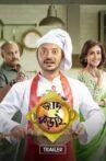Jadu Kadai Movie Streaming Online Watch on Zee5