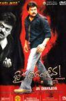 Jai Chiranjeeva Movie Streaming Online Watch on MX Player, Zee5