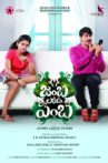 Jamba Lakidi Pamba Movie Streaming Online Watch on Amazon