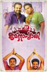 Jamnapyari Movie Streaming Online Watch on Disney Plus Hotstar