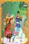 Janaki Ramudu Movie Streaming Online Watch on MX Player, Voot