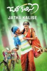 Jatha Kalise Movie Streaming Online Watch on Amazon