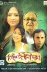 Jijibisha Movie Streaming Online Watch on Amazon