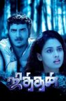 Jithan Movie Streaming Online Watch on MX Player, Sun NXT