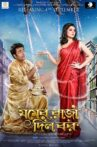 Jomer Raja Dilo Bor Movie Streaming Online Watch on Disney Plus Hotstar, Hoichoi, Hungama
