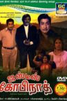 Justice Gopinath Movie Streaming Online Watch on MX Player