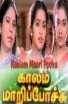 Kaalam Maari Pochu Movie Streaming Online Watch on ErosNow, Jio Cinema, MX Player, Sun NXT