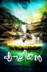 Kaaliyan Movie Streaming Online Watch on Netflix