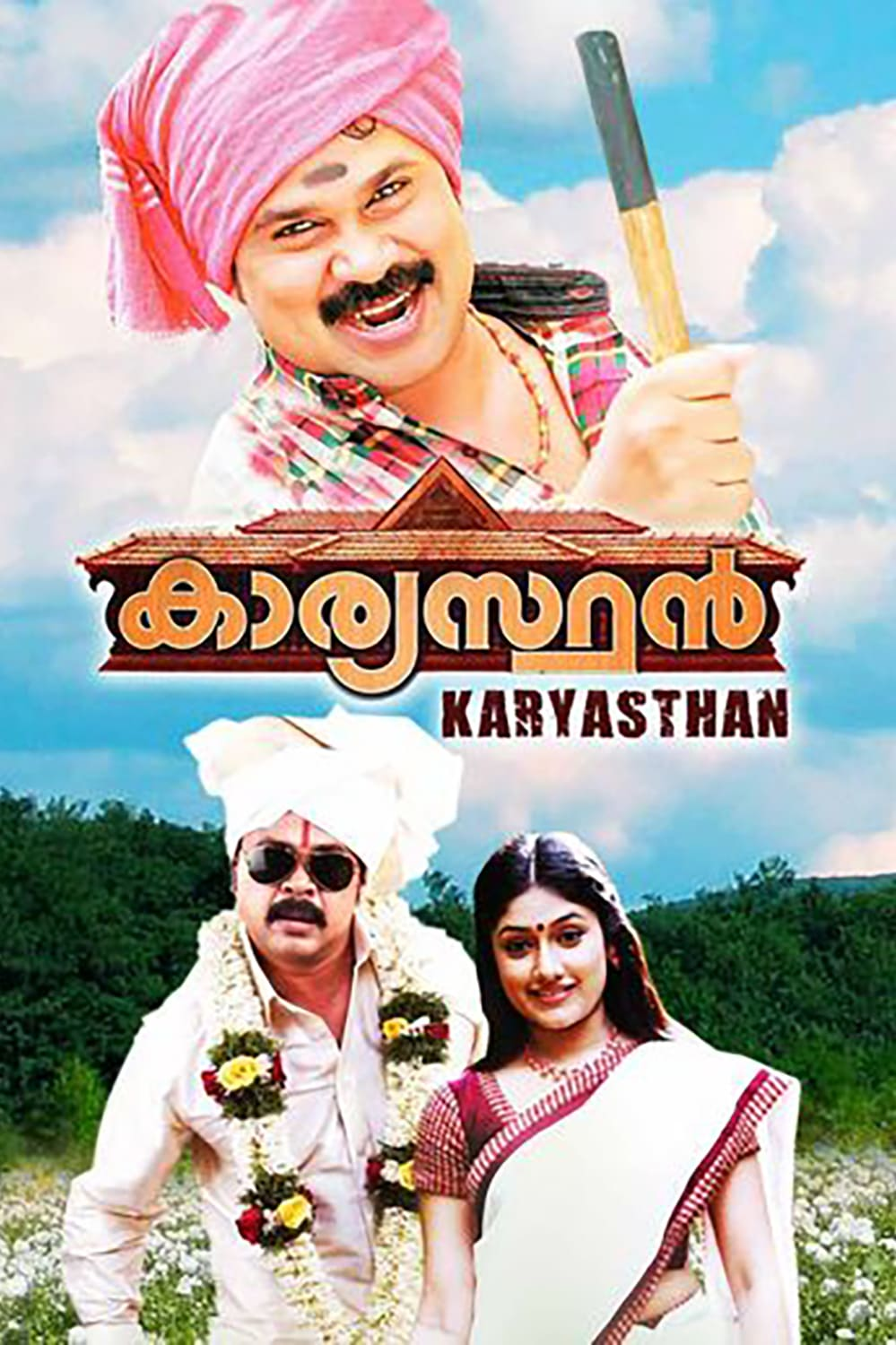 Kaaryasthan Movie Streaming Online Watch on Google Play, Manorama MAX, Youtube