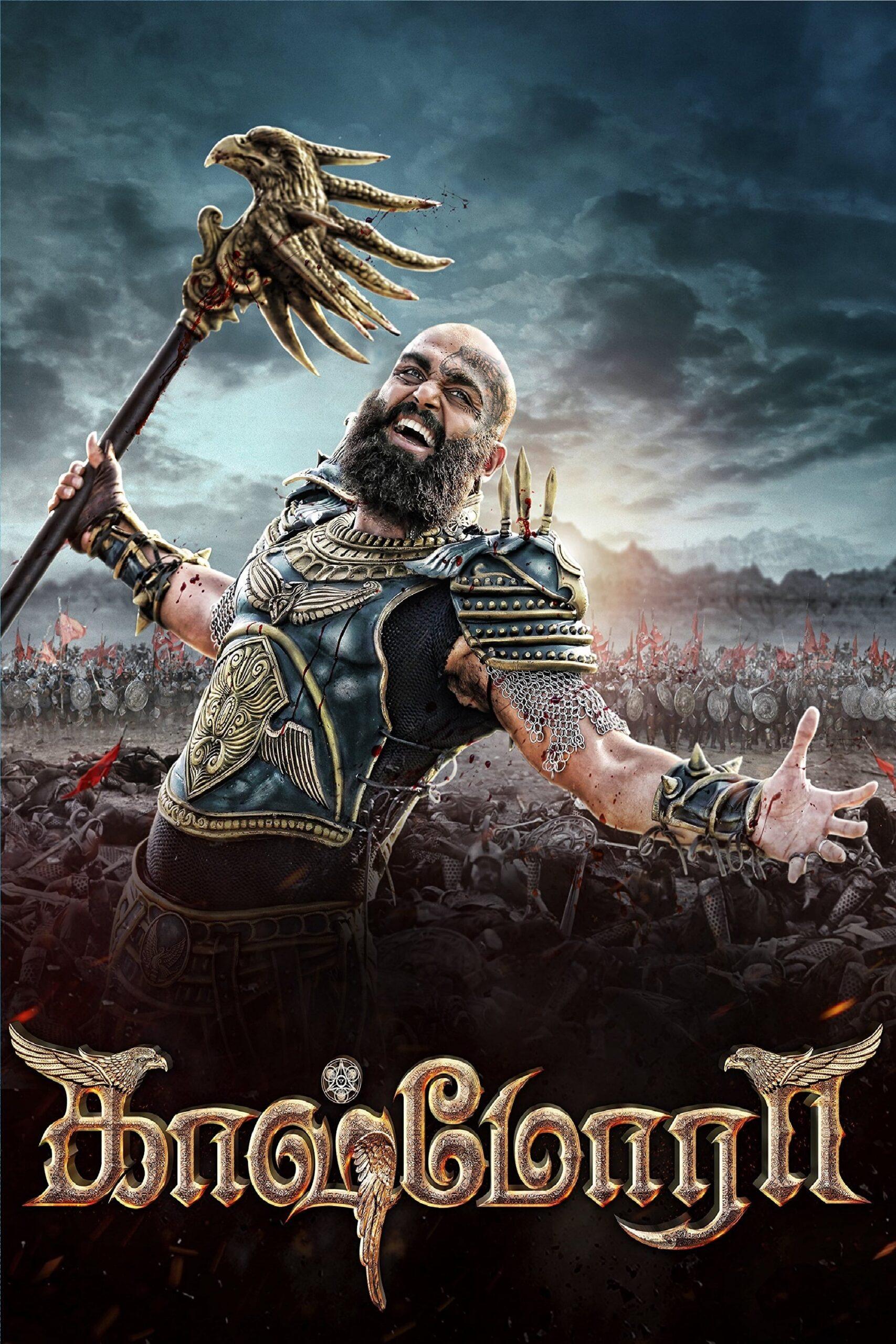 Kaashmora Movie Streaming Online Watch on Amazon, Disney Plus Hotstar, MX Player, Zee5