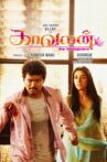 Kaavalan Movie Streaming Online Watch on MX Player, Sun NXT