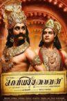Kaaviya Thalaivan Movie Streaming Online Watch on Disney Plus Hotstar