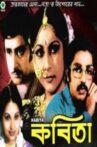 Kabita Movie Streaming Online Watch on ErosNow, Jio Cinema, Zee5