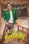 Kadaisi Bench Karthi Movie Streaming Online Watch on Amazon