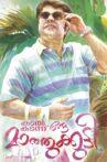 Kadal Kadannu Oru Maathukutty Movie Streaming Online Watch on Disney Plus Hotstar