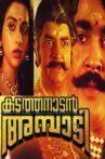Kadathanadan Ambadi Movie Streaming Online Watch on MX Player, Sun NXT