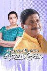 Kadha, Samvidhanam Kunchacko Movie Streaming Online Watch on Disney Plus Hotstar