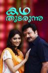 Kadha Thudarunnu... Movie Streaming Online Watch on Disney Plus Hotstar