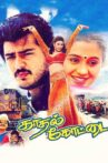 Kadhal Kottai Movie Streaming Online Watch on Sun NXT