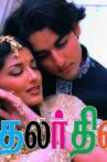Kadhalar Dhinam Movie Streaming Online Watch on Amazon, Google Play, MX Player, Youtube