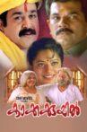 Kakkakuyil Movie Streaming Online Watch on Amazon