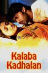 Kalabha Kadhalan Movie Streaming Online Watch on MX Player, Sun NXT