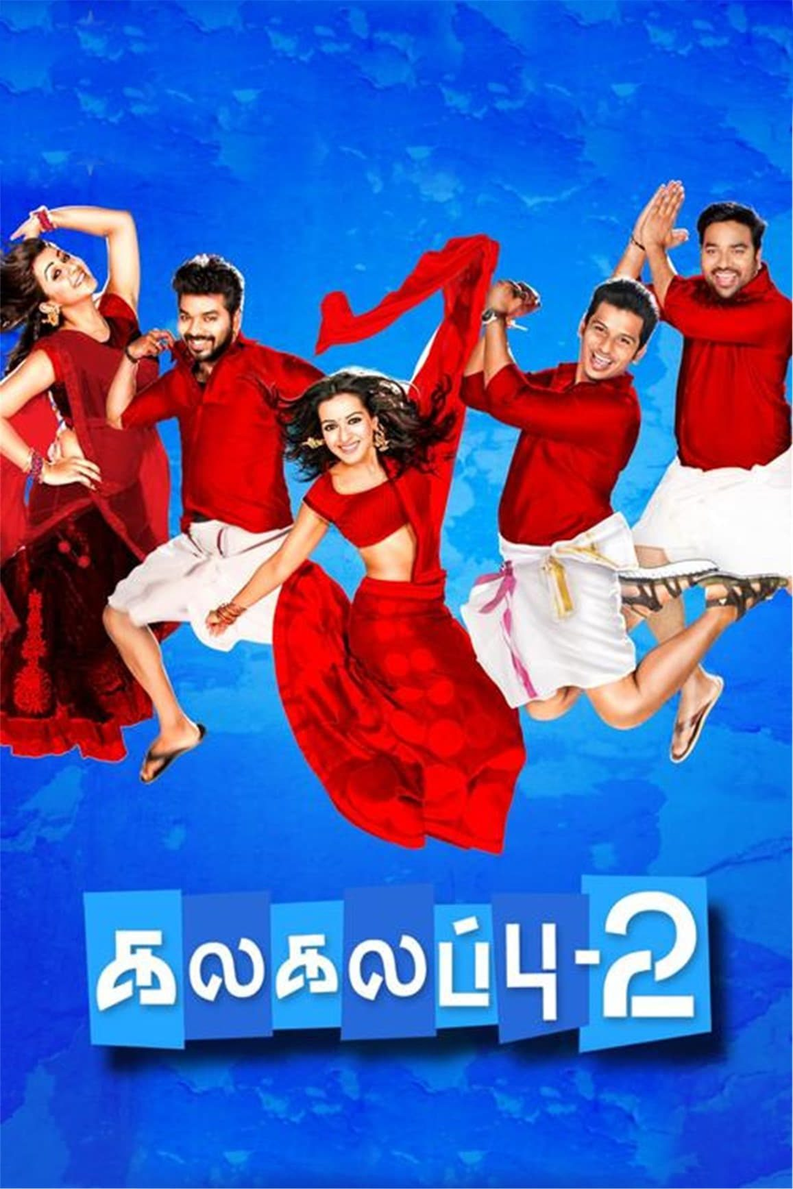 Kalakalappu 2 Movie Streaming Online Watch on MX Player, Sun NXT