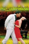 Kalyana Ramudu Movie Streaming Online Watch on Sun NXT