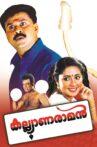 Kalyanaraman Movie Streaming Online Watch on ErosNow, Jio Cinema, MX Player, Sun NXT