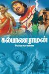 Kalyanaraman Movie Streaming Online Watch on Amazon, ErosNow, Jio Cinema