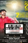 Kanavu Variyam Movie Streaming Online Watch on Google Play, Netflix , Youtube, Zee5, iTunes