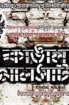 Kangal Malsat Movie Streaming Online Watch on Zee5