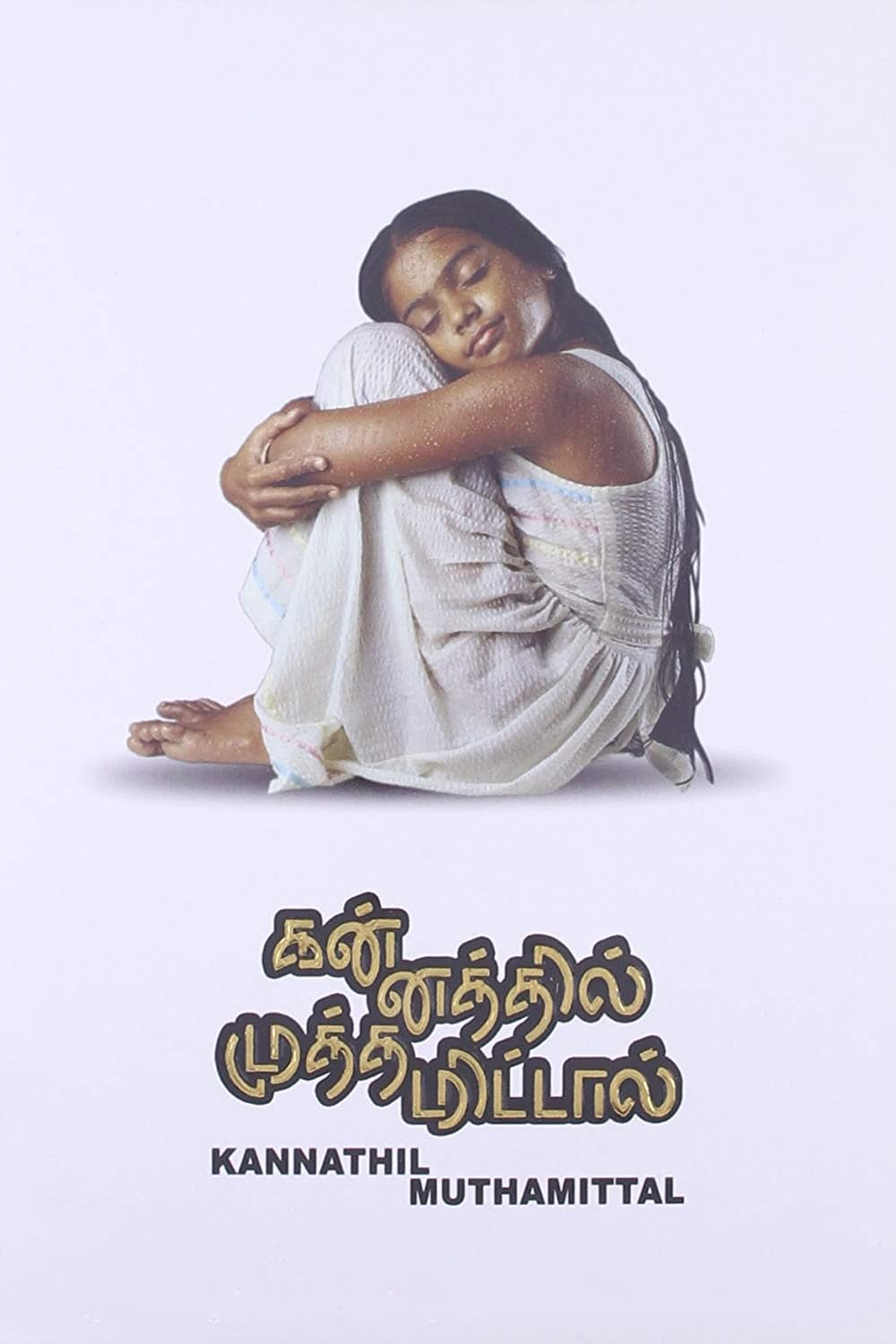 Kannathil Muthamittal Movie Streaming Online Watch on Amazon, Google Play, Youtube