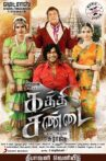 Kaththi Sandai Movie Streaming Online Watch on MX Player, Sun NXT, Zee5