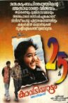 Kavadiyattam Movie Streaming Online Watch on ErosNow, Jio Cinema, MX Player, Sun NXT, Yupp Tv