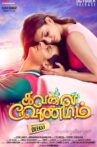 Kavalai Vendam Movie Streaming Online Watch on Amazon, Google Play, Youtube