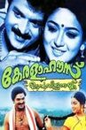 Kerala House Udan Vilpanakku Movie Streaming Online Watch on ErosNow, Hungama, Jio Cinema, MX Player, Sun NXT, Yupp Tv